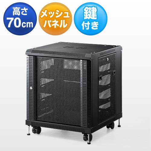 ルーター ハブ収納ボックス NAS ネットワーク機器 収納 メッシュパネル 鍵付き (高さ700mm) EZ1-SV013