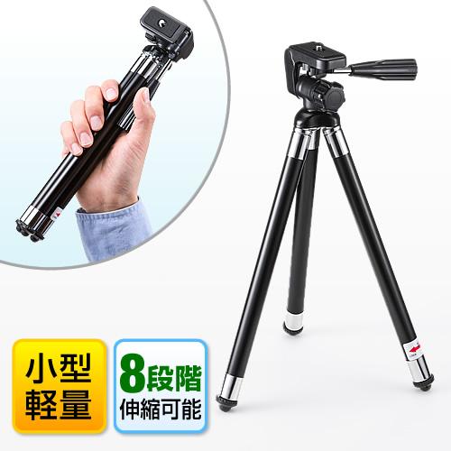 カメラ三脚 コンパクト 8段伸縮 軽量 デジカメビデオカメラ対応 200-CAM022N
