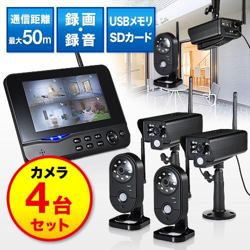 防犯カメラ ワイヤレス モニターセット 4台カメラセット 屋外 防水カメラ SDカード USBメモリ 録画 監視 セキュリティカメラ EZ4-CAM035-4