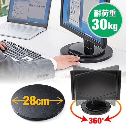 回転台 ローラーペアリング搭載 [正規販売店] おしゃれ 直径28cm テレビ パソコン設置 100-CR009 耐荷重30kg