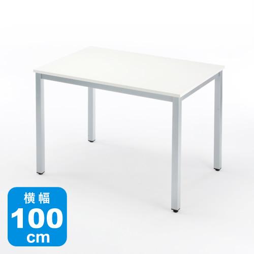 シンプルワークデスク(平机・W1000×D700mm・ホワイト)【送料無料】