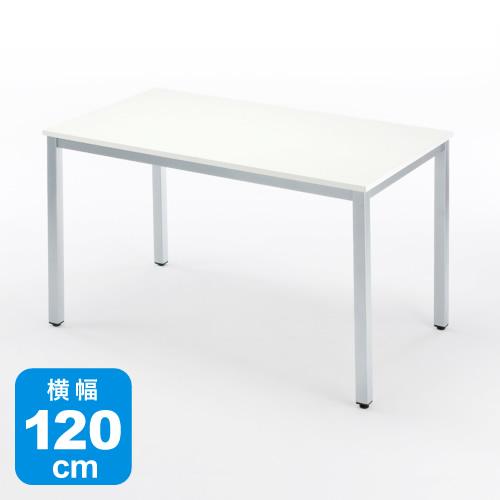 シンプルワークデスク(平机・W1200×D700mm・ホワイト)