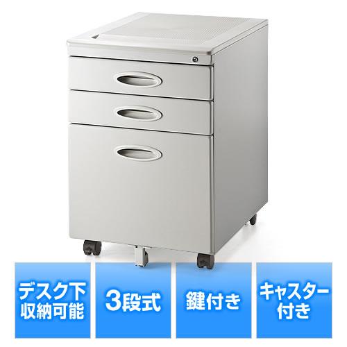 デスクキャビネット 3段 鍵付 キャスター付き スチールワゴン EZ1-SNW015