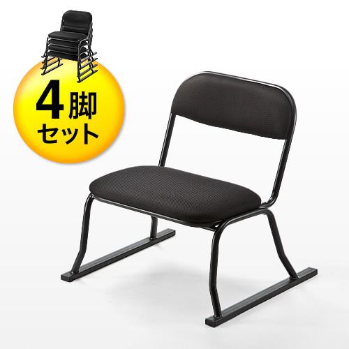 【割引クーポン配布中~4/16 01:59まで】座敷椅子(正座椅子・座椅子・和室・腰痛対策・スタッキング可能・4脚セット・ブラック)