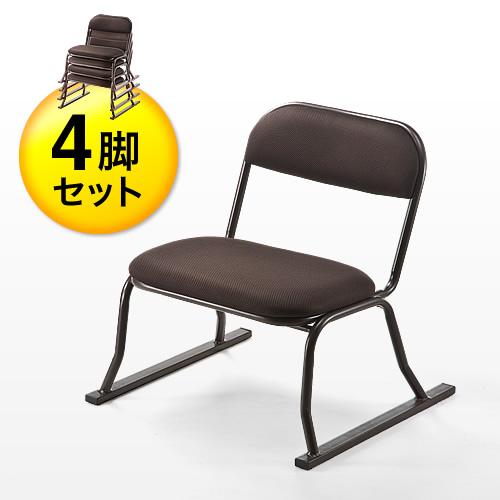 座敷椅子(正座椅子・座椅子・和室・腰痛対策・スタッキング可能・4脚セット・ブラウン)