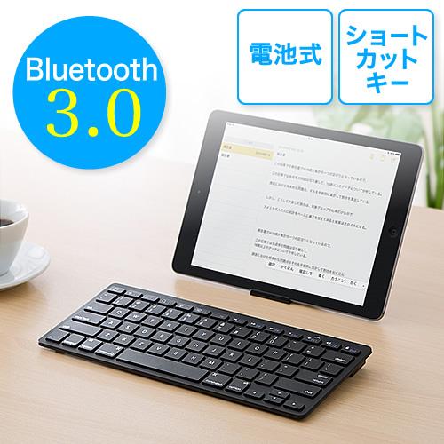 ポイント10倍 割引クーポン配布中 9 11 01:59まで Bluetoothキーボード 大決算セール アイソレーション 新作販売 iPhone iPad 小型 パンタグラフ 400-SKB045