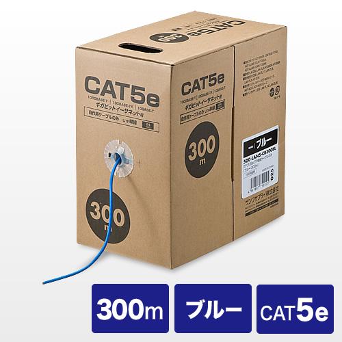 LANケーブル(自作用・300m・カテゴリ5e・単線・UTP・ブルー)
