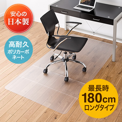 チェアマット ポリカーボネート 畳 カーペット フローリング対応 150cm・180cm ロングタイプ 半透明 大型 日本製 EZ1-MAT007