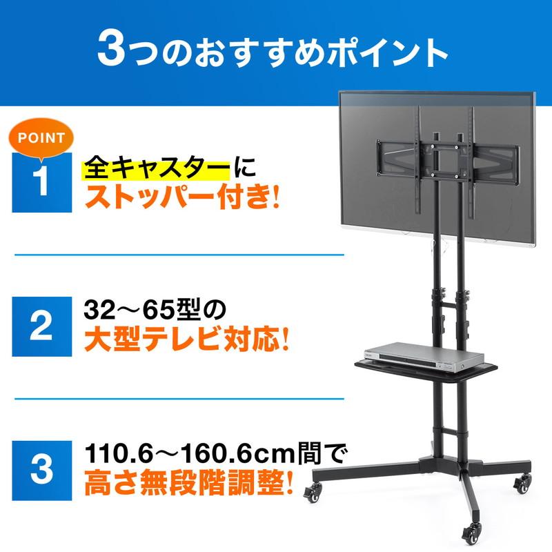 テレビスタンド キャスター付き 32~65型対応 ディスプレイ モニター 液晶テレビ スタンド 高さ無段階調整 棚板付 32インチ ~65インチ EZ1-PL008