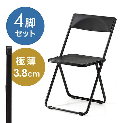 折りたたみ椅子(フォールディングチェア・スタッキング可能・SLIM・4脚セット・ブラック)【送料無料】