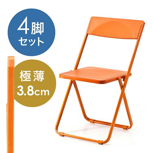 折りたたみ椅子(フォールディングチェア・スタッキング可能・SLIM・4脚セット・オレンジ)【送料無料】