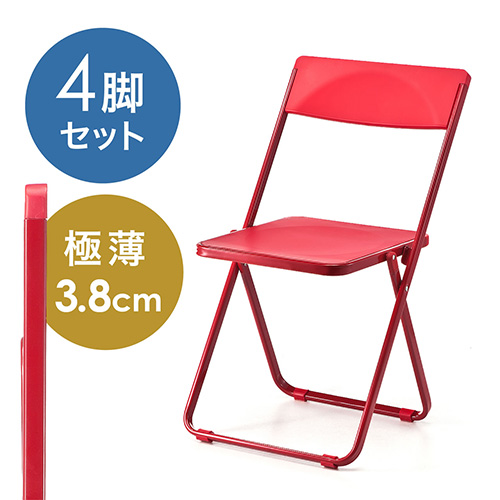 折りたたみ椅子(フォールディングチェア・スタッキング可能・SLIM・4脚セット・レッド)