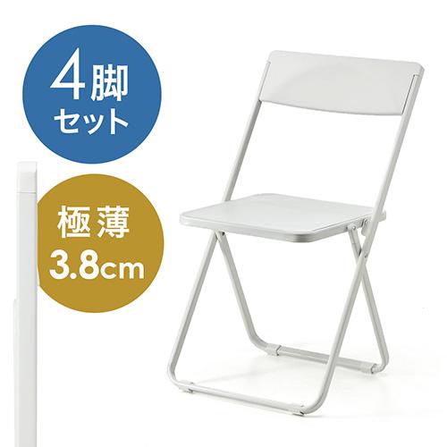 折りたたみ椅子 4脚セット パイプ椅子 軽量 スリム おしゃれ デザイン 収納 アウトドア 3.8kg 完成品 ホワイト EZ15-SNCH006W