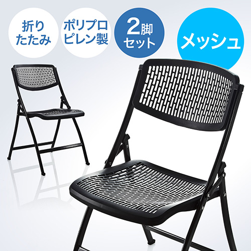 折りたたみ椅子(軽量・PP製・メッシュ加工・2脚セット)【送料無料】