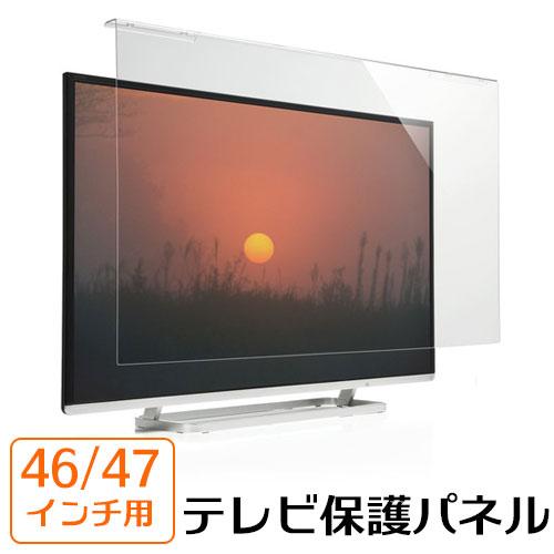 液晶テレビ保護パネル(46/47インチ対応・アクリル製)【送料無料】