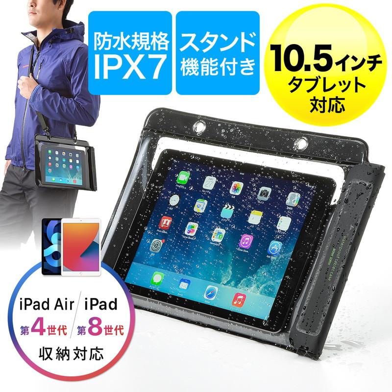 iPad タブレットPC防水ケース お風呂対応 Air 70%OFFアウトレット 贈与 スタンド機能付 200-PDA127 10.1インチ汎用