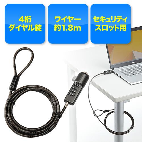 セキュリティワイヤー 送料無料/新品 ダイヤル錠タイプ ブラック 200-SL010BK ネコポス対応 国際ブランド