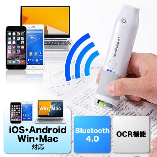 ペン型スキャナ(OCR機能・USB&Bluetooth接続・iPhone/スマートフォン対応・WorlsPenScan X)
