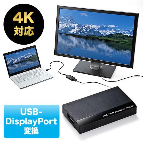 USB-DisplayPort変換アダプタ(4K・USB3.0対応・デュアルディスプレイ対応・USB入力・DisplayPort出力)【送料無料】