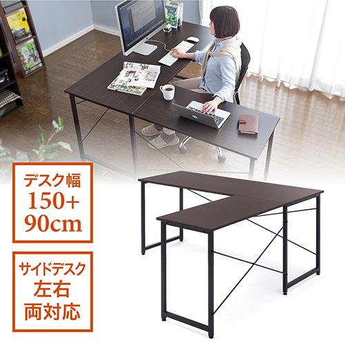 L字型パソコンデスク(木製・幅150cm+90cm・コーナーデスク・ダークブラウン)【送料無料】
