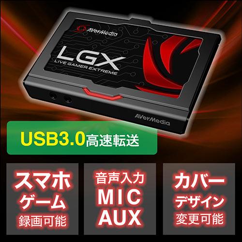 ゲームキャプチャーボード(Aver Media・HDMI・パススルー機能・録画・ライブ配信・1080p/60fps・PS4) GC550【送料無料】