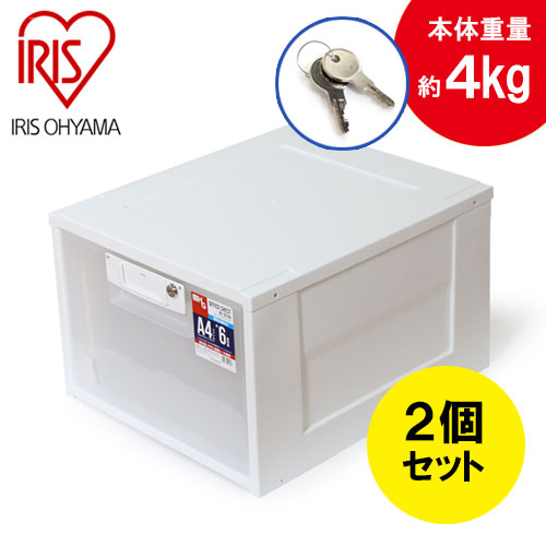 収納ケース(鍵付き・引き出し・ファイル・A4・スタッキング・重ねられる・アイリスオーヤマ・2個セット) HG-301KAX2