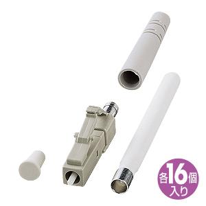 光ファイバケーブル自作用LCコネクタ(2mm径対応・16個入り) HKB-LC2-16 サンワサプライ【ネコポス対応】