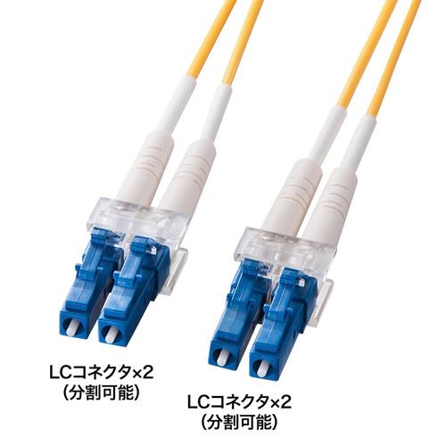 光ケーブル(LC・LCコネクタ・50m・コア径10ミクロン) HKB-LCLC1-50L サンワサプライ【送料無料】