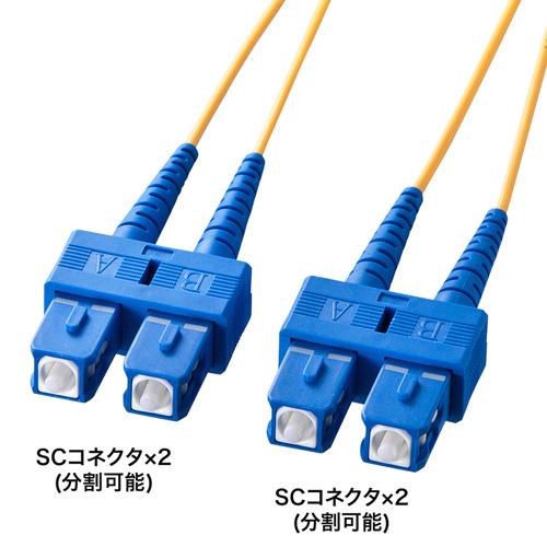 光ファイバーケーブル(SC・SCコネクタ・40m・コア径10ミクロン) HKB-SCSC1-40L サンワサプライ【送料無料】