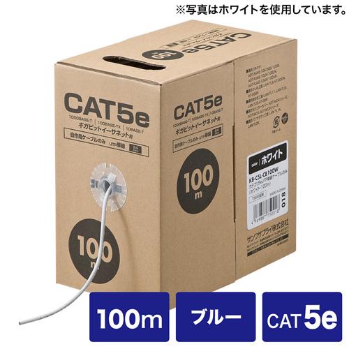 自作用エンハンスドカテゴリCAT5eUTP単線ケーブルのみ(100m・ブルー) サンワサプライ KB-C5L-CB100BL サンワサプライ
