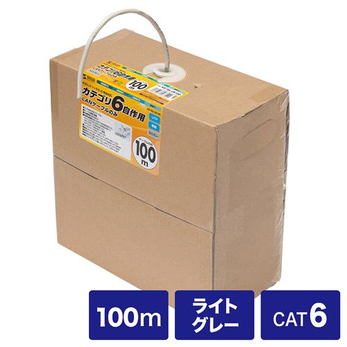 自作用LANケーブル(カテゴリ6・UTP・100m・ライトグレー) KB-T6L-CB100N サンワサプライ