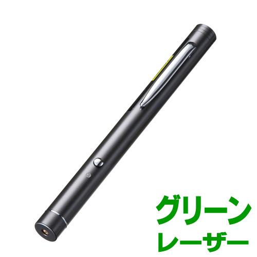 大幅値下げランキング グリーンレーザーポインター LP-G350 サンワサプライ 全国どこでも送料無料