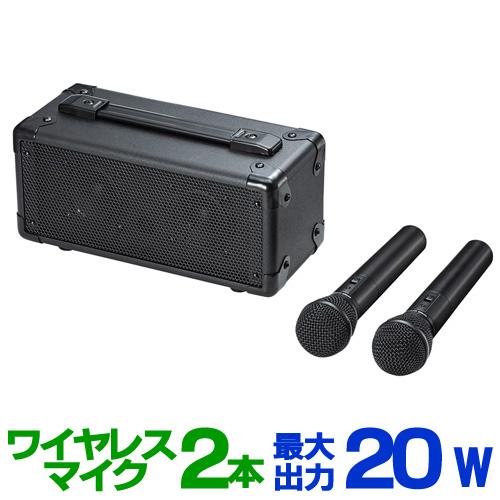 拡声器 ワイヤレス 20W マイク 2本付き 電池・AC電源両対応 収納バッグ付き MM-SPAMP7 サンワサプライ