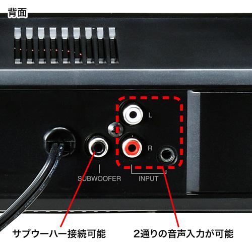 サウンドバースピーカー(液晶テレビ・パソコン用) MM-SPSBA2N サンワサプライ