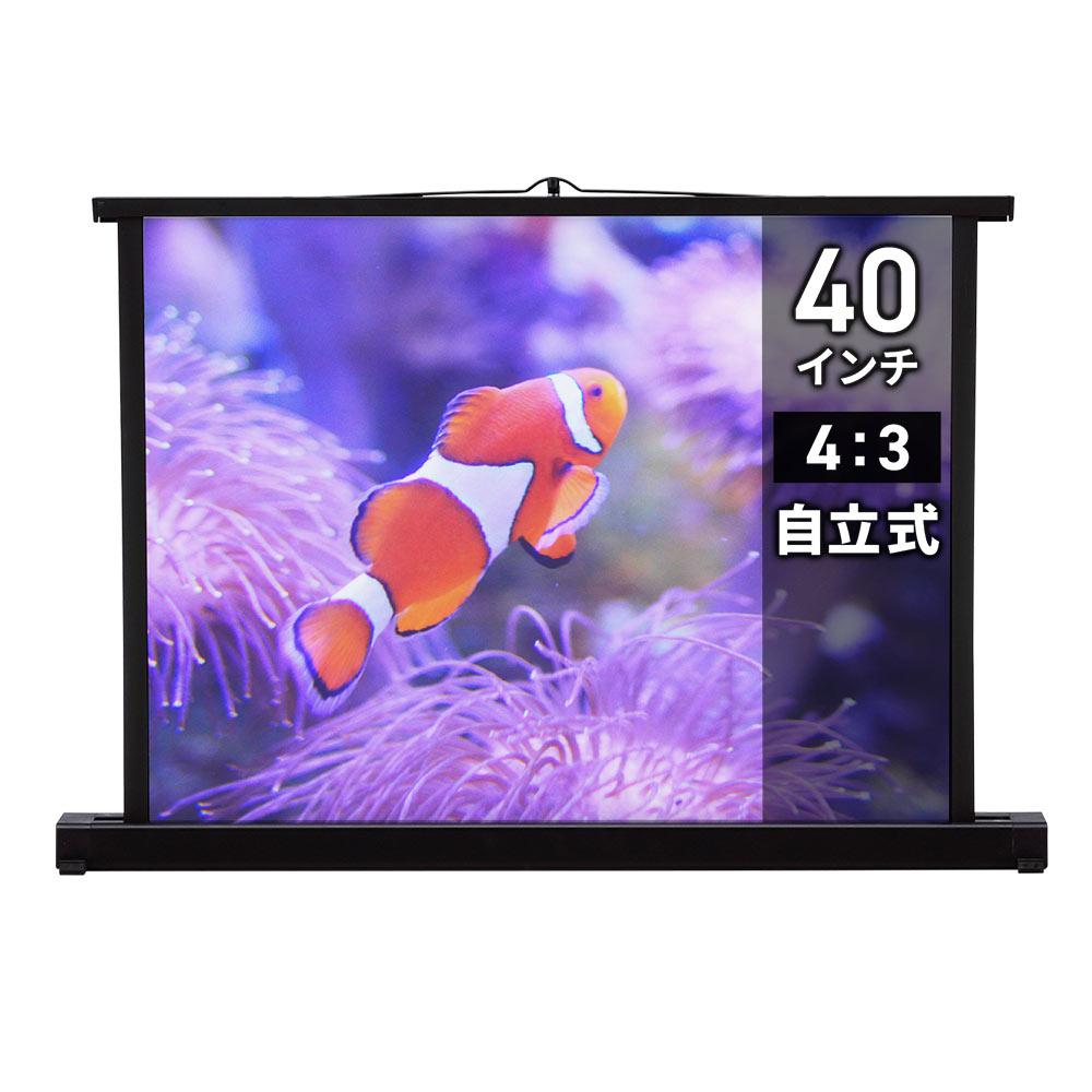 プロジェクタースクリーン(机上式・40インチ・4:3) PRS-K40K サンワサプライ【送料無料】