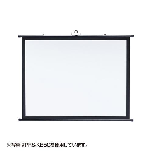 プロジェクタースクリーン壁掛け式(アスペクト比4:3・80型相当) PRS-KB80 サンワサプライ