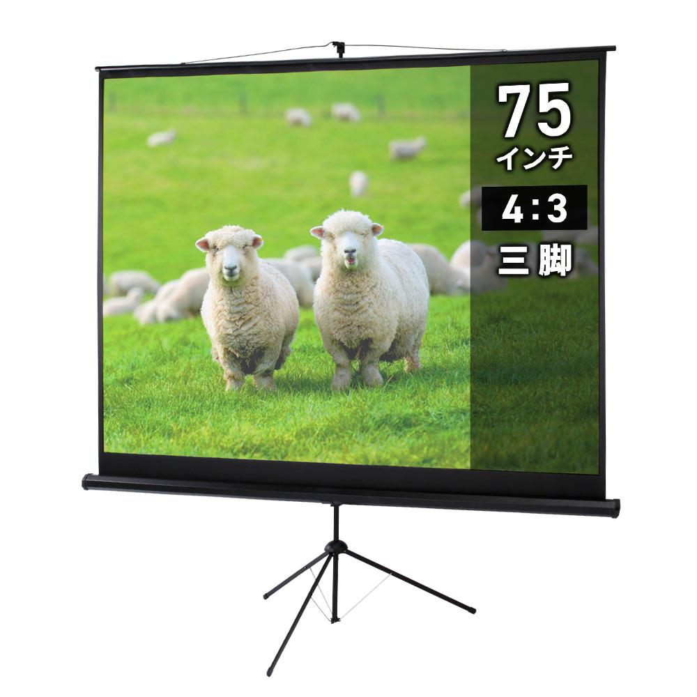 【訳あり 新品】プロジェクタースクリーン(75型相当・三脚式) ※箱にキズ、汚れあり PRS-S75 サンワサプライ