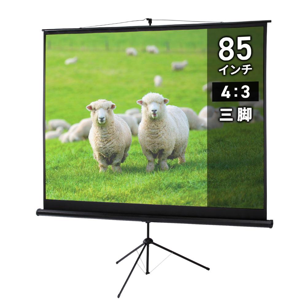 【訳あり 新品】プロジェクタースクリーン(85型相当・三脚式) ※箱にキズ、汚れあり PRS-S85 サンワサプライ