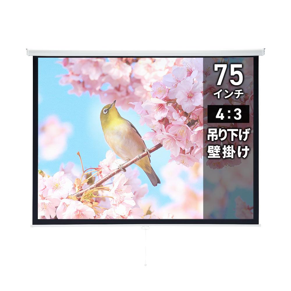 プロジェクタースクリーン(75型・吊り下げ式) PRS-TS75 サンワサプライ