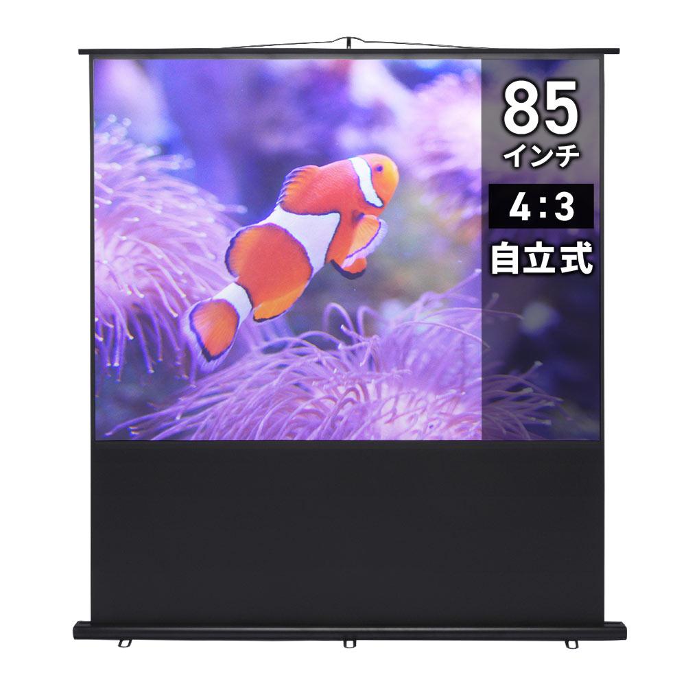 【訳あり 新品】プロジェクタースクリーン 85型(床置き式・自立式・持ち運び・PRS-Y85K・サンワサプライ) ※箱にキズ、汚れあり
