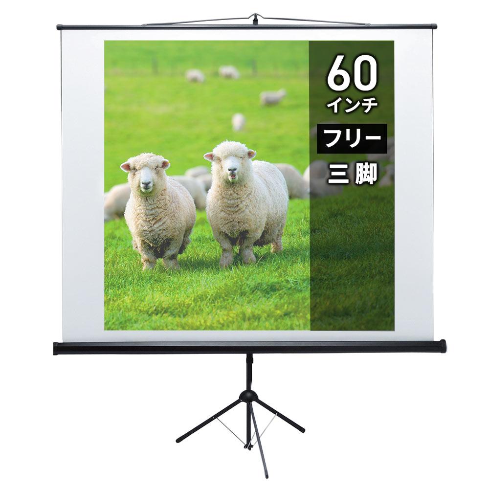 プロジェクタースクリーン 三脚式 60型相当 コンパクトに収納でき持ち運びも簡単 PRS-S60 サンワサプライ【送料無料】