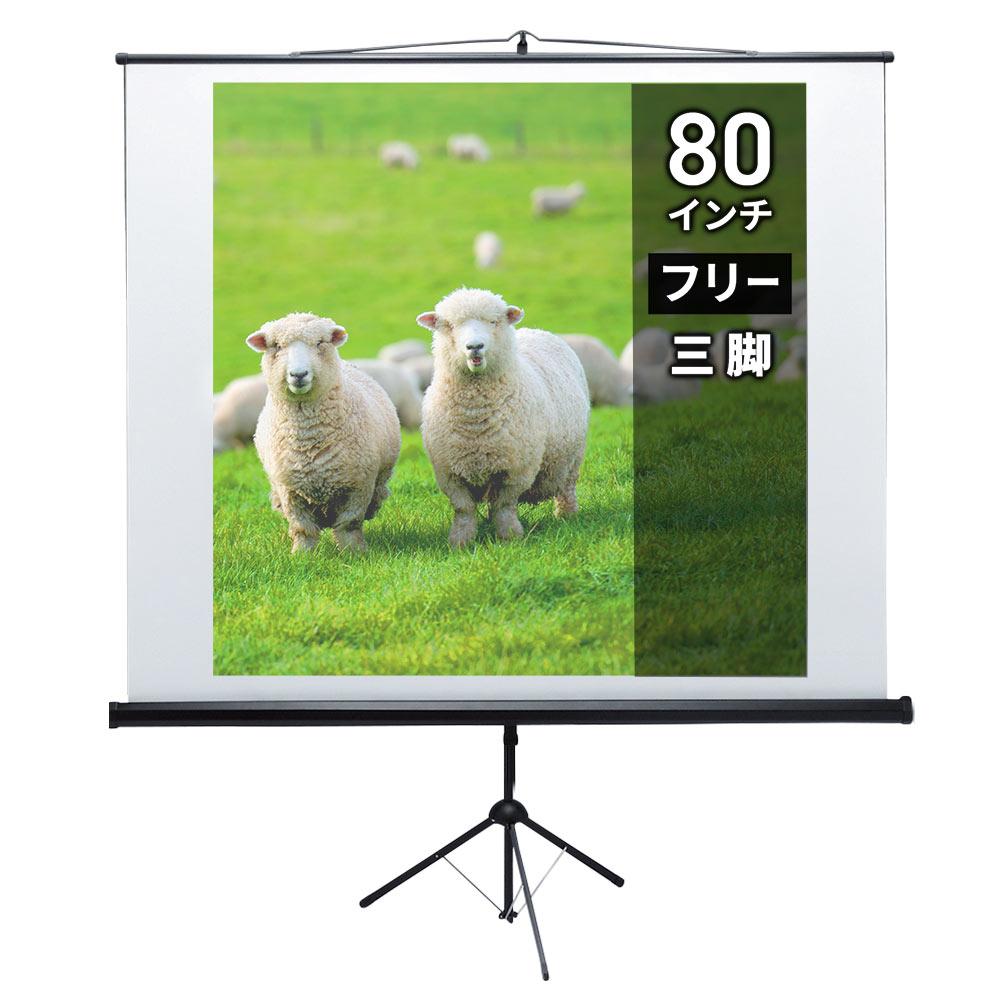 【割引クーポン配布中~4/16 01:59まで】プロジェクタースクリーン 三脚式 80型相当 コンパクトに収納でき持ち運びも簡単 PRS-S80 サンワサプライ