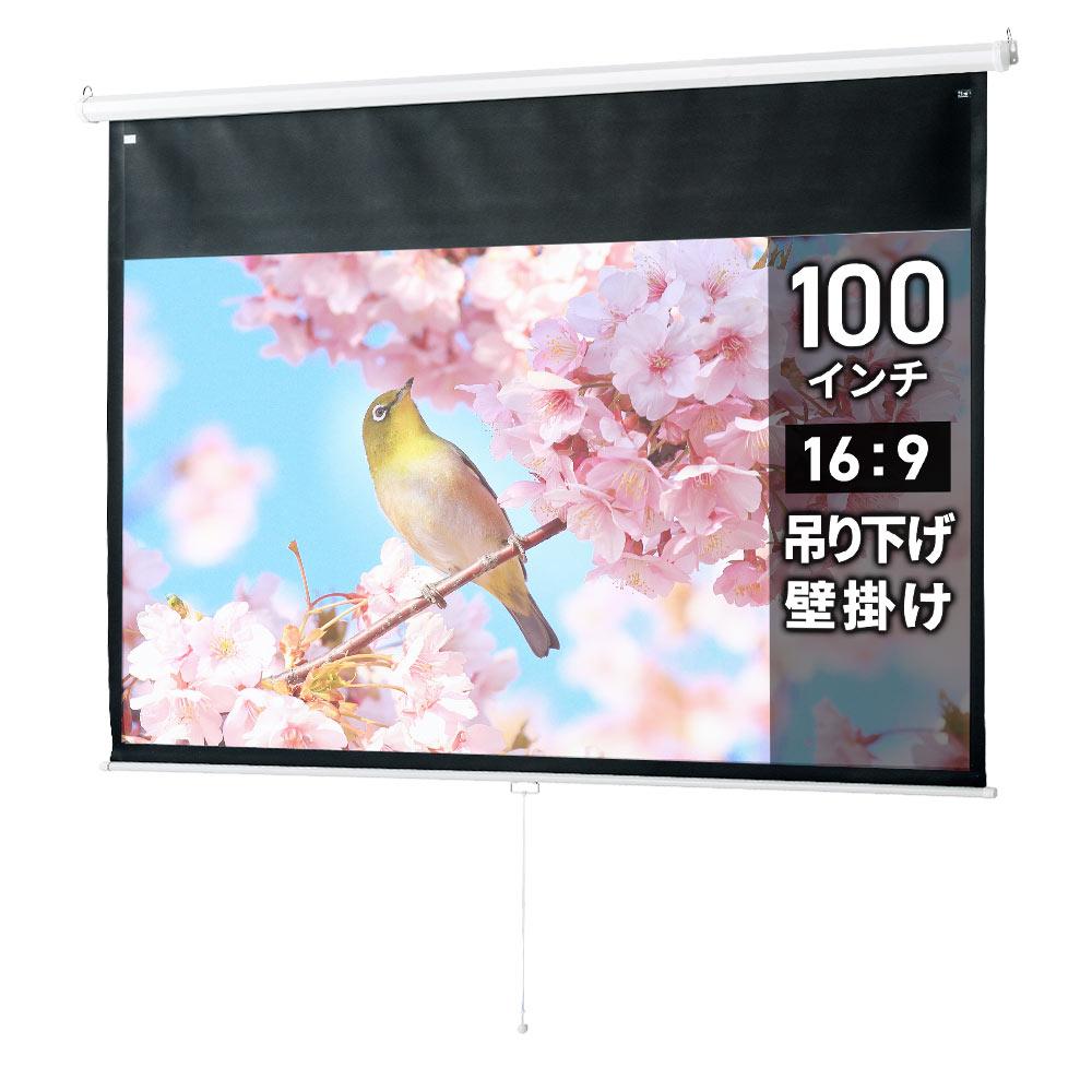 【訳あり 新品】プロジェクタースクリーン100インチ(16.9・吊り下げ・壁掛け・収納・大型) PRS-TS100HD サンワサプライ ※箱にキズ、汚れあり