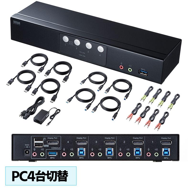 切替器 4:1 DisplayPort対応 HDCP対応 SW-KVM4HDPU サンワサプライ