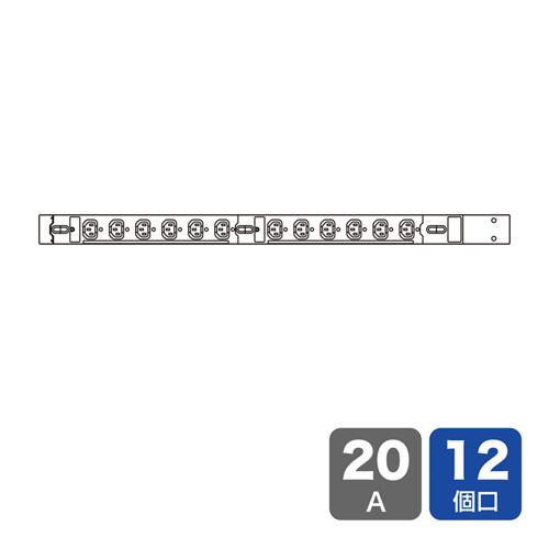 【割引クーポン配布中~4/16 01:59まで】19インチサーバーラック用コンセント(200V・20A) TAP-SV22012 サンワサプライ