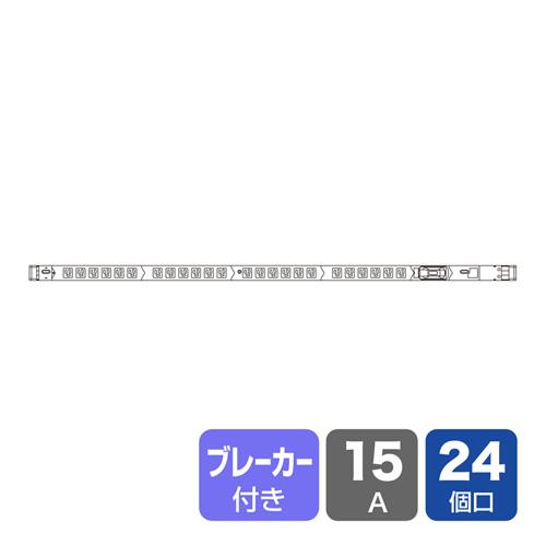 【割引クーポン配布中~4/16 01:59まで】19インチサーバーラック用コンセント(100V・15A・スリムタイプ) TAP-SVSL1524B サンワサプライ