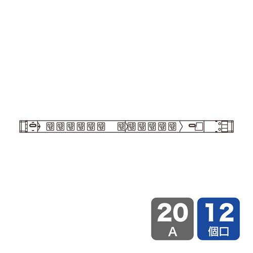 19インチサーバーラック用コンセント(100V・20A・スリムタイプ) TAP-SVSL2012 サンワサプライ