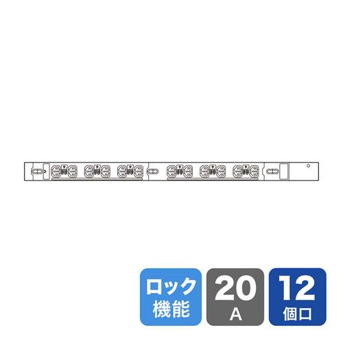 19インチサーバーラック用コンセント(20A・抜け防止ロック付き・12個口・3m) TAP-SV22012LK サンワサプライ (受注発注品)【代引き・後払い決済不可商品】