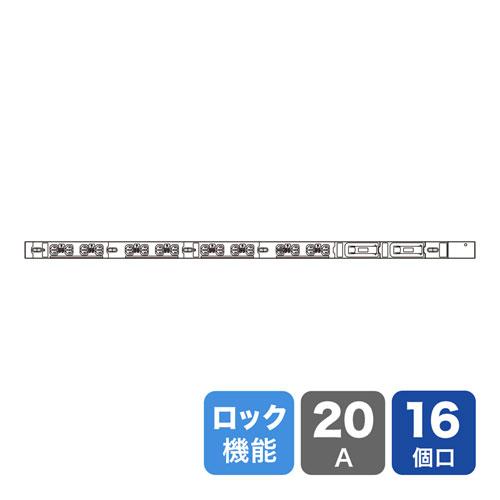 19インチサーバーラック用コンセント(20A・抜け防止ロック付き・16個口・3m) TAP-SV22016LK サンワサプライ (受注発注品)【代引き・後払い決済不可商品】