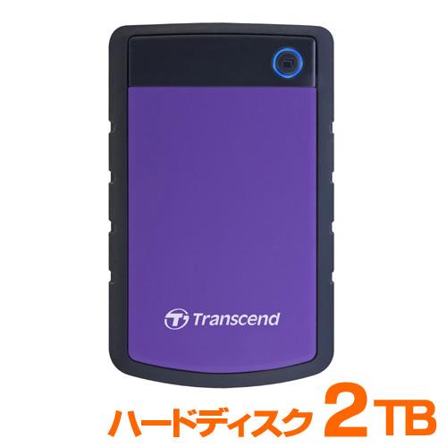 【割引クーポン配布中~4/16 01:59まで】Transcend 2TB StoreJet 25H3P 外付けハードディスク (USB3.0対応・耐衝撃シリコンアウターケース) TS2TSJ25H3P